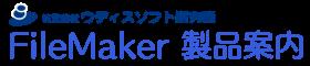 ウディスソフト研究所 FileMaker製品案内